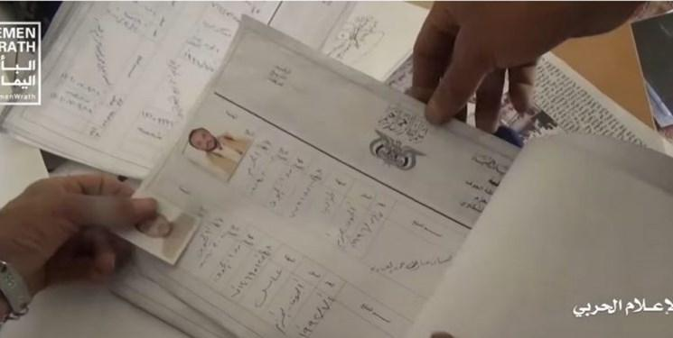 گنج اطلاعاتی کشف شده به دست صنعاء در استان الجوف چیست؟
