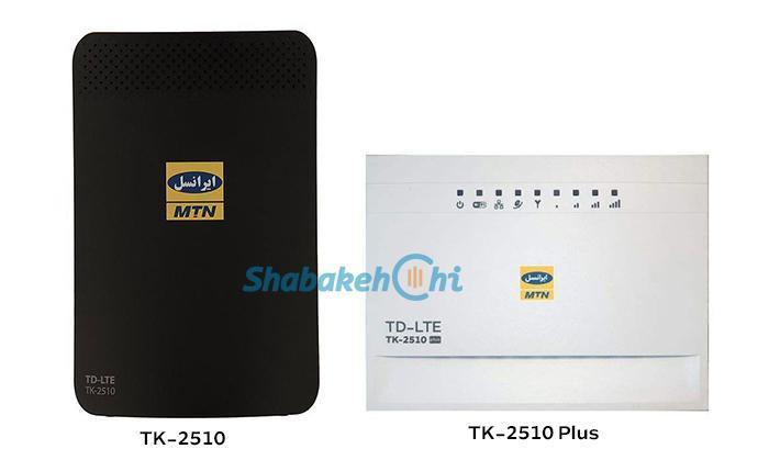 تفاوت مودم های TK2510 و TK2510 Plus چیست و کدام یک بهتر است؟