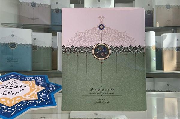 نامه نگاری ناموران ایرانی با ایران شناس روسی در دفتری برای ایران منتشر شد