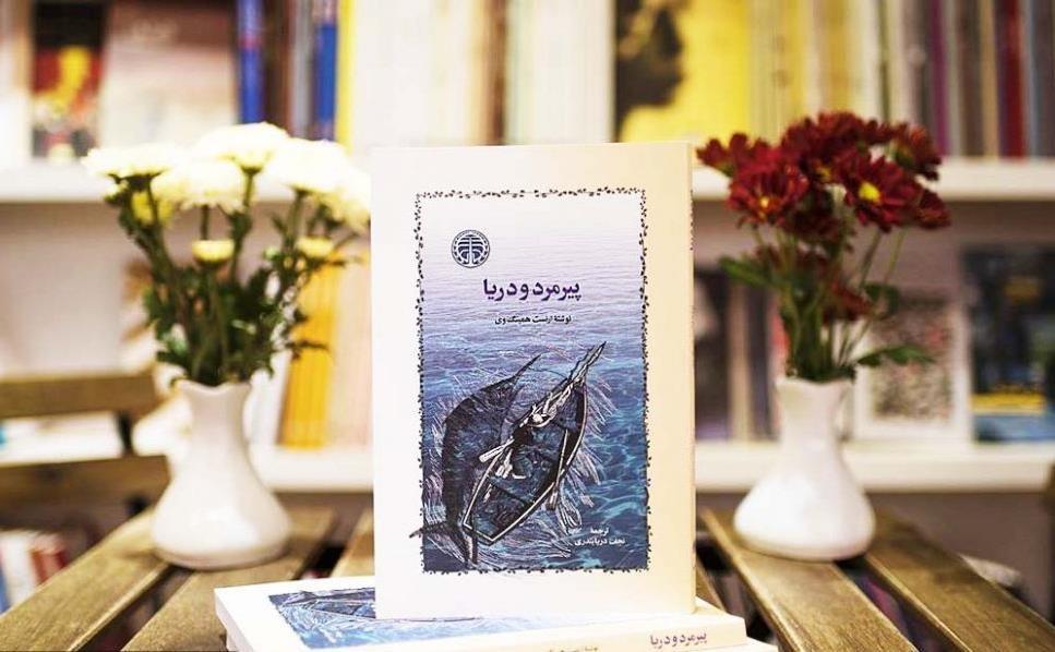 معرفی رمان برای زمان قرنطینه؛ پیرمرد و دریا از ارنست همینگوی
