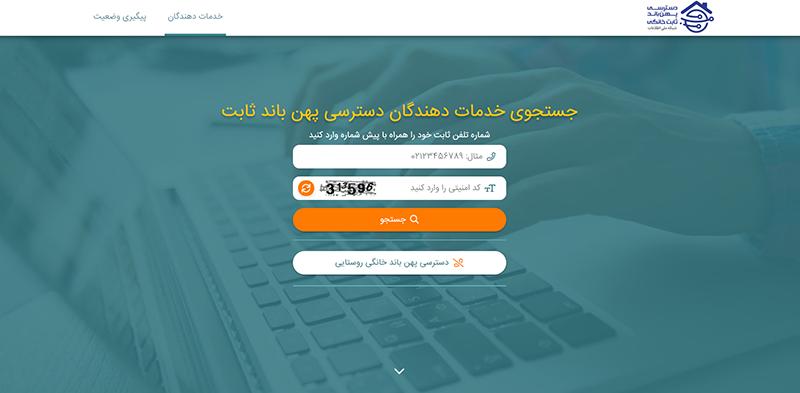 وزیر ارتباطات: اگر اینترنت پرسرعت ثابت خانگی می خواهید؛ زودتر در این سامانه ثبت نام کنید