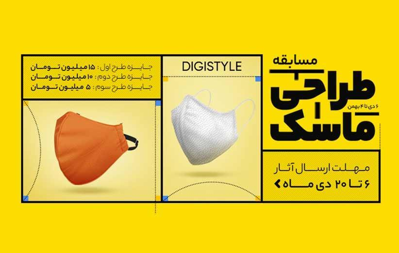 هر طراح یک ماسک؛ مسابقه طراحی ماسک دیجی استایل