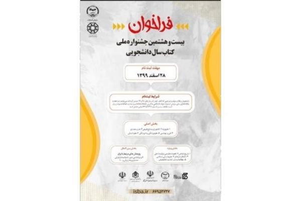 اعلام فراخوان بیست و هشتمین جشنواره ملی کتاب سال دانشجویی
