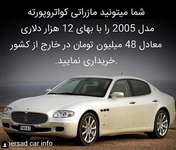 انتقاد بیژن بنفشه خواه از قیمت خودرو در ایران