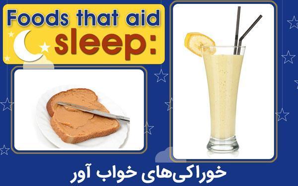خوراکی های خواب آور؛ طرز تهیه نوشیدنی و غذای خواب آور