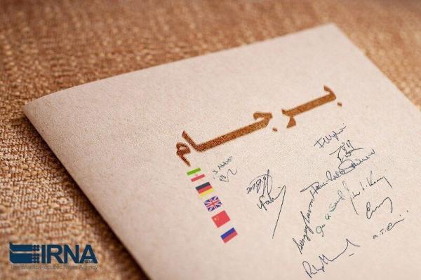 خبرنگاران تکاپوی اروپا برای حفظ برجام
