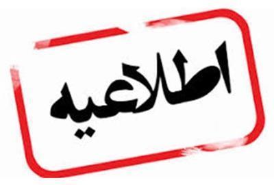 اطلاعیه وزارت تعاون، کار و رفاه اجتماعی در مورد قطعی سامانه پاسخگویی به شکایات