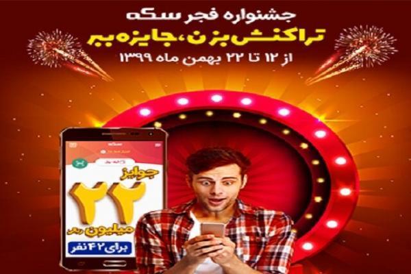 جوایز 22میلیون ریالی جشنواره فجر سکه برای 42 نفر