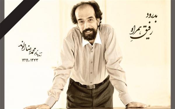 پیام تسلیت مدیرکل هنرهای نمایشی در سوگ محمدرضا الوند