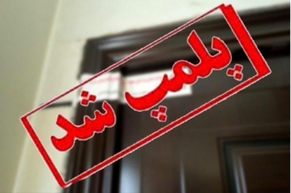 شناسایی و پلمپ کارگاه فراوری سلاح سرد در جنوب تهران