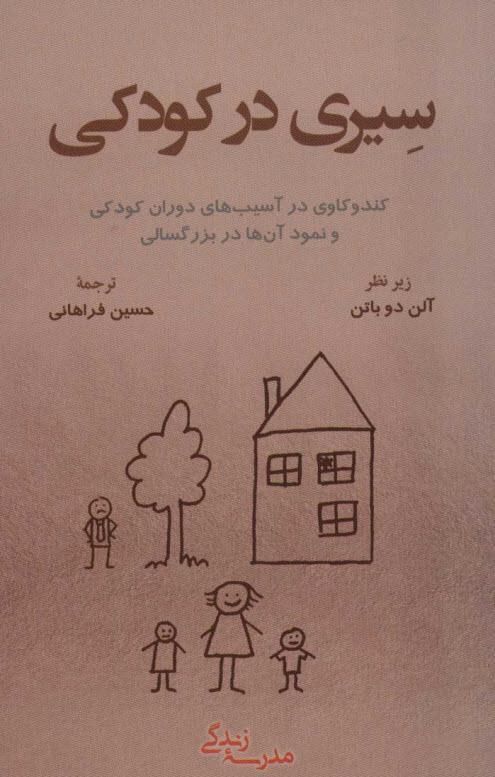 کتاب سیری در کودکی کند و کاوی در آسیب های دوران کودکی و نمود آن ها در بزرگسالی، نوشته آلن دوباتن